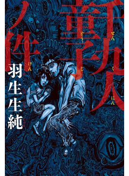 千九人童子ノ件(コミックビーム)