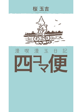 漫喫漫玉日記 四コマ便(コミックビーム)