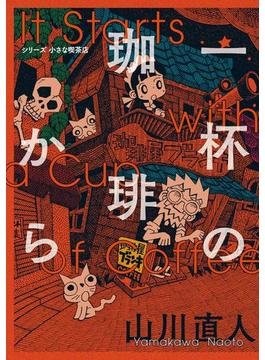 シリーズ小さな喫茶店(コミックビーム)