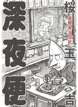 漫喫漫玉日記 深夜便(コミックビーム)