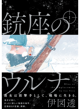 銃座のウルナ(コミックビーム)