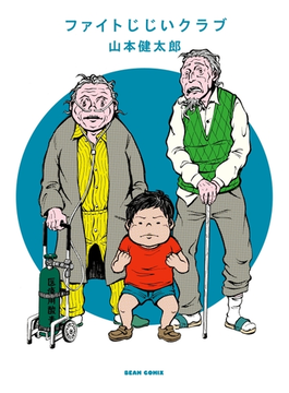 ファイトじじいクラブ(コミックビーム)