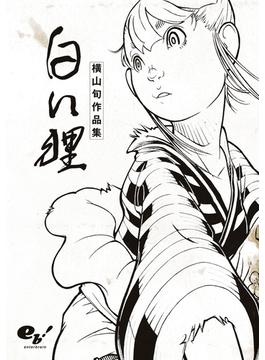 白い狸 横山旬作品集(コミックビーム)