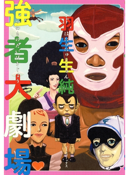 強者大劇場(コミックビーム)