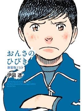 おんさのひびき 新装版(コミックビーム)