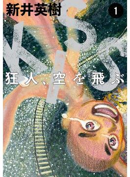 KISS 狂人、空を飛ぶ(コミックビーム)