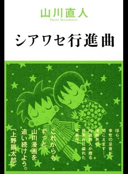 シアワセ行進曲(コミックビーム)