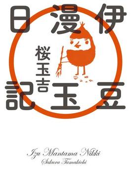 伊豆漫玉日記(コミックビーム)