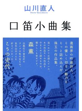 口笛小曲集(コミックビーム)