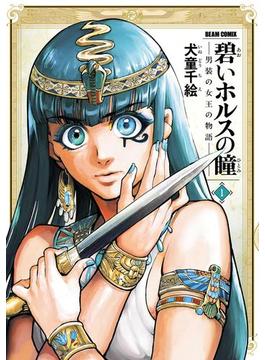 碧いホルスの瞳 -男装の女王の物語-(HARTA COMIX)