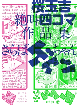 桜玉吉絶叫四コマ作品集(ビームコミックス)