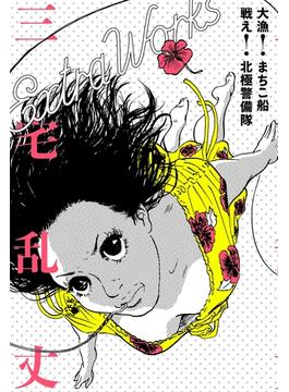 三宅乱丈 Extra Works(コミックビーム)