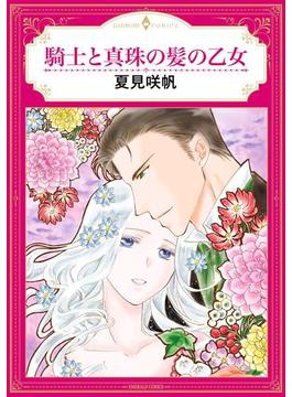 騎士と真珠の髪の乙女(ハーモニィコミックス)