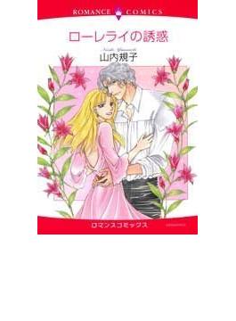 ローレライの誘惑(ロマンスコミックス)
