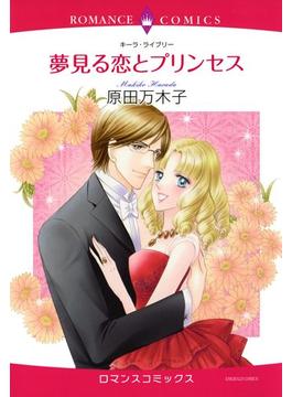 夢見る恋とプリンセス(ロマンスコミックス)