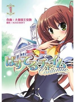 ぱすてるチャイムContinue(電撃コミックス)
