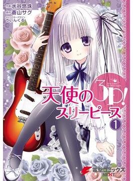 天使の3P!(電撃コミックスNEXT)