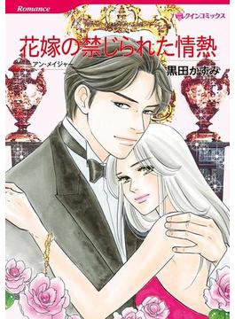 花嫁の禁じられた情熱(ハーレクインコミックス)