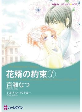 花婿の約束 セット(ハーレクインコミックス)