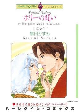 ハーレクインコミックス セット 2017年 vol.444(ハーレクインコミックス)