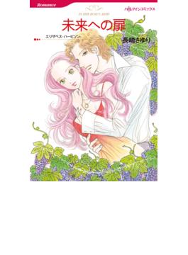 未来への扉(ハーレクインコミックス)