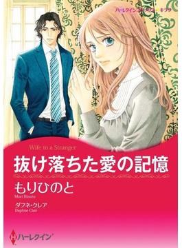 抜け落ちた愛の記憶(ハーレクインコミックス)