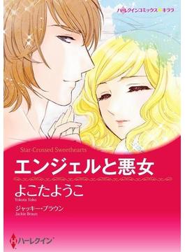 ハーレクインコミックス セット 2017年 vol.435(ハーレクインコミックス)