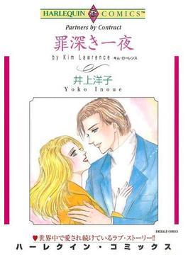ハーレクインコミックス セット 2017年 vol.445(ハーレクインコミックス)