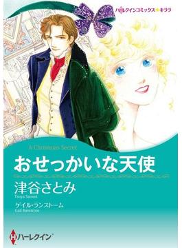 おせっかいな天使(ハーレクインコミックス)