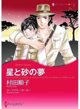 星と砂の夢(ハーレクインコミックス)