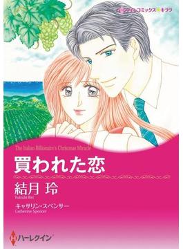 買われた恋(ハーレクインコミックス)