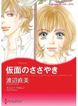 仮面のささやき(ハーレクインコミックス)