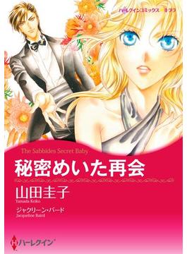 秘密めいた再会(ハーレクインコミックス)