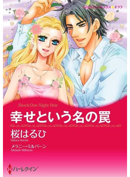 ハーレクインコミックス セット 2017年 vol.437(ハーレクインコミックス)