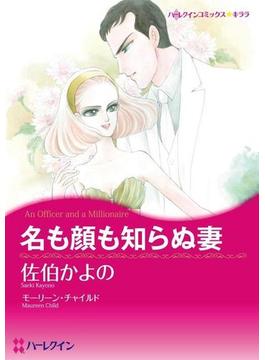 ハーレクインコミックス セット 2017年 vol.447(ハーレクインコミックス)