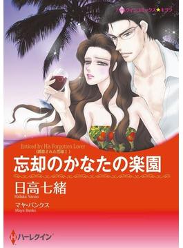 忘却のかなたの楽園(ハーレクインコミックス)