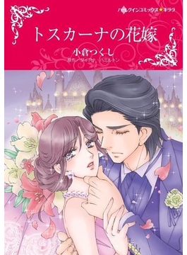 トスカーナの花嫁(ハーレクインコミックス)