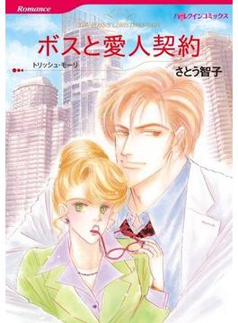 ハーレクインコミックス セット 2017年 vol.438(ハーレクインコミックス)