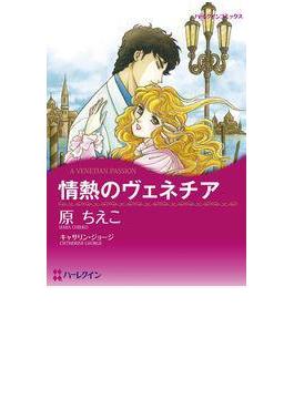 情熱のヴェネチア(ハーレクインコミックス)