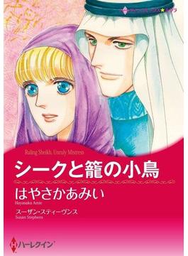 ハーレクインコミックス セット 2017年 vol.439(ハーレクインコミックス)