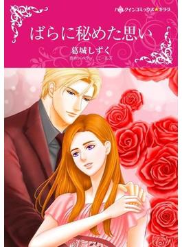 ハーレクインコミックス セット 2017年 vol.449(ハーレクインコミックス)