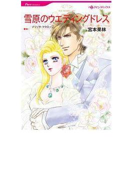 雪原のウエディングドレス(ハーレクインコミックス)