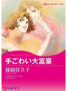 ハーレクインコミックス セット 2017年 vol.329(ハーレクインコミックス)