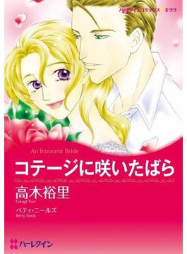 ハーレクインコミックス セット 2017年 vol.450(ハーレクインコミックス)