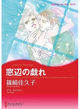 窓辺の戯れ(ハーレクインコミックス)