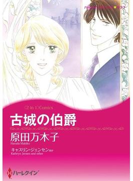 古城の伯爵 / 海賊のキス(ハーレクインコミックス)