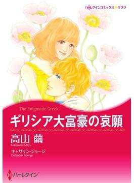 ハーレクインコミックス セット 2017年 vol.431(ハーレクインコミックス)