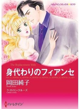 身代わりのフィアンセ(ハーレクインコミックス)