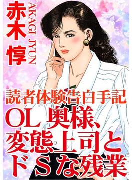読者体験告白手記 OL奥様、変態上司とドSな残業(アネ恋♀宣言)