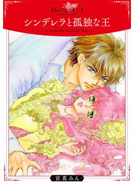 シンデレラと孤独な王【合冊版】(ロマンス・ユニコ)